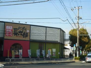 にぎり長次郎 富田林店の画像1