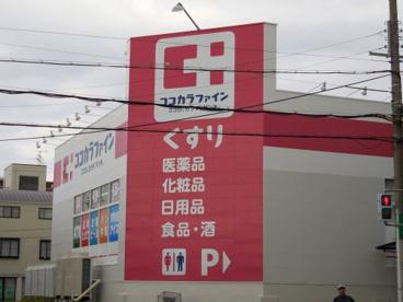 ココカラファイン 向陽台店の画像1