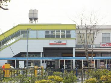 金剛駅の画像1