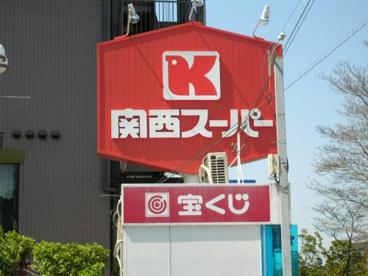 関西スーパーマーケット金剛店の画像2