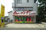 ローヤル21薬円台店