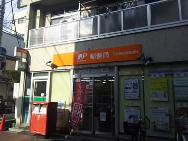 下谷神社前郵便局の画像1