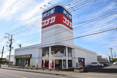 コナカ大田原店の画像1