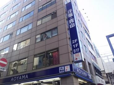 洋服の青山上野御徒町店の画像1
