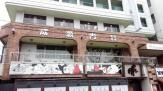 成瀬内科医院