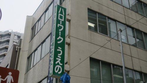ハローワーク上野の画像