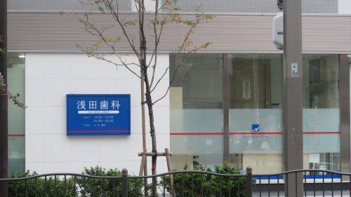 浅田歯科医院の画像