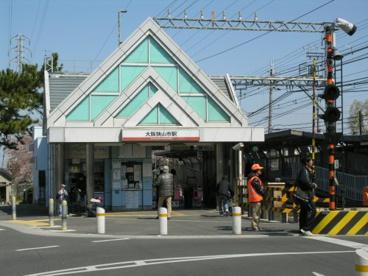 大阪狭山市駅の画像1
