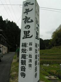 楠妣庵観音寺の画像2
