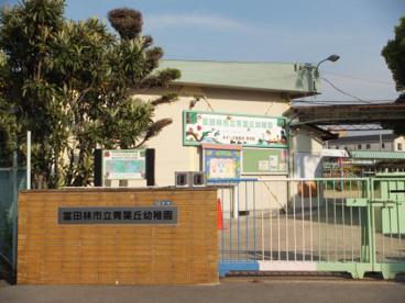 富田林市立青葉丘幼稚園の画像1