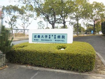近畿大学医学部 附属病院の画像1