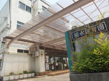菊水保育園の画像1