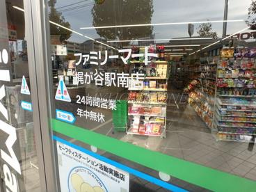 ファミリーマート 梶が谷駅南店の画像2