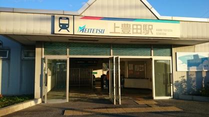 上豊田駅の画像1