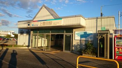 上豊田駅の画像2