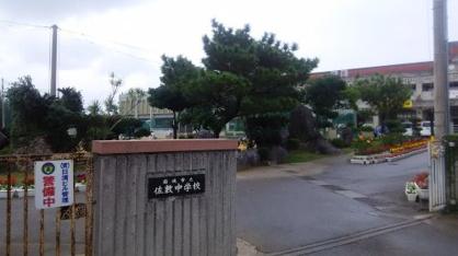 南城市立佐敷中学校の画像1