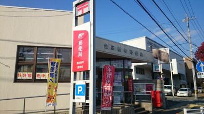 豊田新町郵便局の画像1