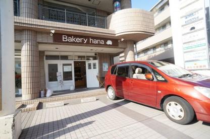 宝塚ベーカリー Bakery hanaの画像1