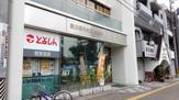 豊田信用金庫 若宮支店