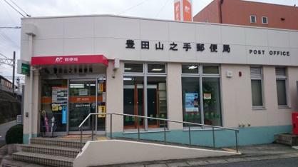 豊田山之手郵便局の画像1