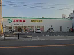 スギ薬局城東東中浜店の画像1