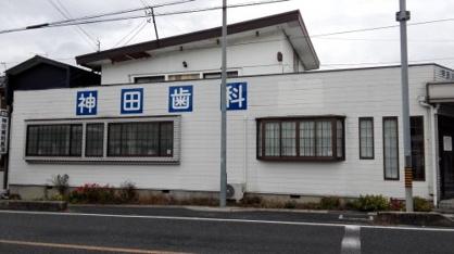 神田歯科医院の画像1