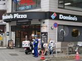 ドミノピザ北上野店