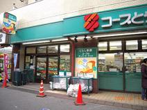 ミニコープ 桜台駅前店