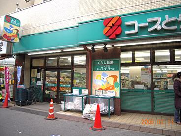 ミニコープ 桜台駅前店の画像1