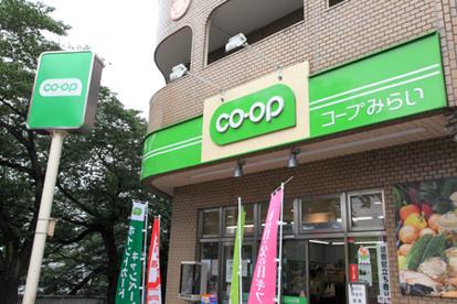 ミニコープ 氷川台駅前店の画像1