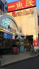 ピーコックストア 都立家政店の画像1