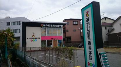 みやび個別指導学院 豊田山之手校の画像1