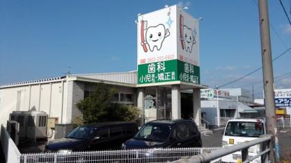 豊田キッズファミリー歯科の画像1