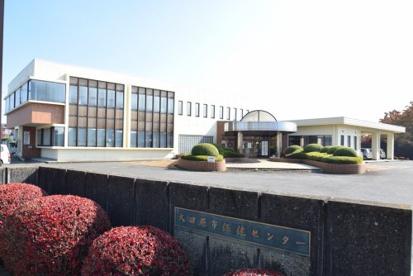 大田原市役所大田原保健センターの画像1