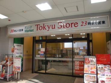 東急ストアー荏原中延店の画像1