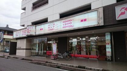 美容プラージュ 三河豊田店の画像1