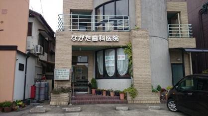 ながた歯科医院の画像1