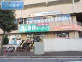 業務スーパーパスポート幕張本郷店