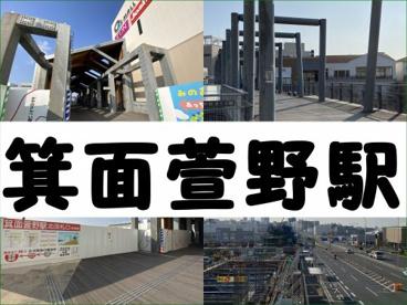 箕面萱野駅の画像1