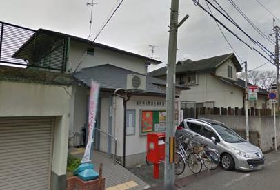 富田林久野喜台郵便局の画像1