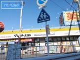 マツモトキヨシ 大和田店