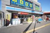 ローソン 八幡宿駅前店