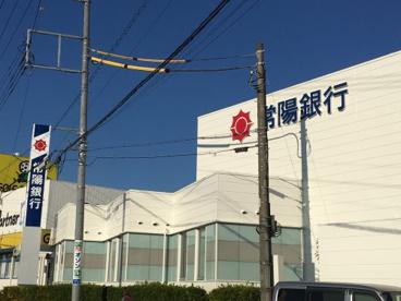 (株)常陽銀行 谷和原支店の画像1