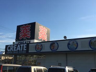 クリエイトエス・ディーつくばみらい店の画像1