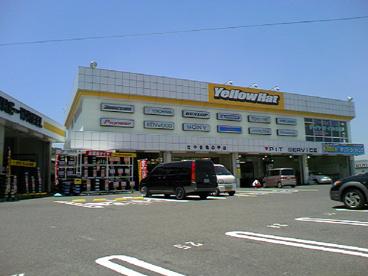 イエローハットさやま亀の甲店の画像1