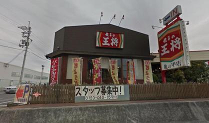 餃子の王将亀の甲店の画像1