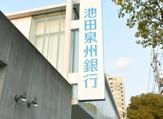 池田泉州銀行・上野芝支店