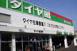 タイヤ館 調布店の画像1