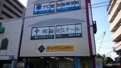 明倫ゼミナール豊田中央校の画像1
