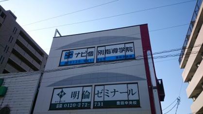ナビ個別指導学院 豊田中央校の画像1